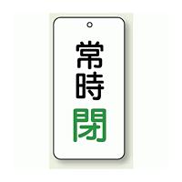 バルブ開閉表示板 常時閉 緑 80×40 5枚1組 (858-06)