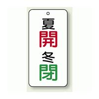 バルブ開閉表示板 夏開 (赤) ・冬閉 (緑) 80×40 5枚1組 (858-07)