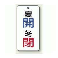バルブ開閉表示板 夏開 (青) ・冬閉 (赤) 80×40 5枚1組 (858-08)