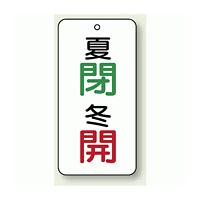 バルブ開閉表示板 夏閉 (緑) ・冬開 (赤) 80×40 5枚1組 (858-09)