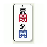 バルブ開閉表示板 夏閉 (青) ・冬開 (青) 80×40 5枚1組 (858-10)