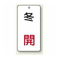 バルブ開閉表示板 冬 開 80×40 5枚1組 (858-13)