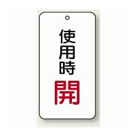 バルブ開閉表示板 使用時 開 80×40 5枚1組 (858-19)