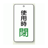 バルブ開閉表示板 使用時 閉 80×40 5枚1組 (858-20)