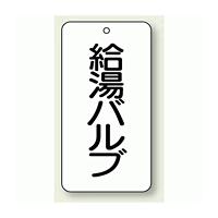 バルブ開閉表示板 給湯バルブ 80×40 5枚1組 (858-24)
