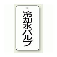 バルブ開閉表示板 冷却水バルブ 80×40 5枚1組 (858-27)
