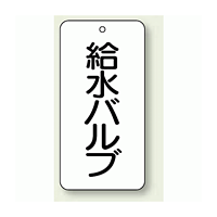 バルブ開閉表示板 給水バルブ 80×40 5枚1組 (858-28)