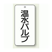 バルブ開閉表示板 温水バルブ 80×40 5枚1組 (858-29)