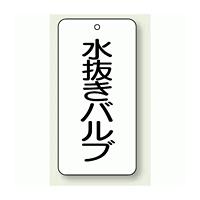 バルブ開閉表示板 水抜きバルブ 80×40 5枚1組 (858-30)