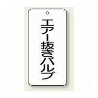 バルブ開閉表示板 エアー抜きバルブ 80×40 5枚1組 (858-31)