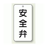 バルブ開閉表示板 安全弁 80×40 5枚1組 (858-39)