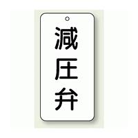 バルブ開閉表示板 減圧弁 80×40 5枚1組 (858-40)