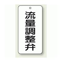 バルブ開閉表示板 流量調整弁 80×40 5枚1組 (858-41)