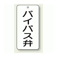 バルブ開閉表示板 バイパス弁 80×40 5枚1組 (858-43)