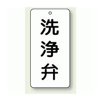 バルブ開閉表示板 洗浄弁 80×40 5枚1組 (858-44)