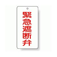 バルブ開閉表示板 緊急遮断弁 80×40 5枚1組 (858-47)