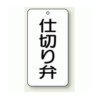 バルブ開閉表示板 仕切り弁 80×40 5枚1組 (858-84)