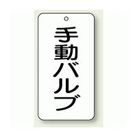 バルブ開閉表示板 手動バルブ 80×40 5枚1組 (858-87)