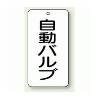 バルブ開閉表示板 自動バルブ 80×40 5枚1組 (858-88)