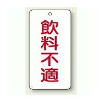 バルブ開閉表示板 飲料不適 80×40 5枚1組 (858-90)