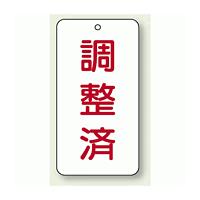 バルブ開閉表示板 調整済 80×40 5枚1組 (858-91)