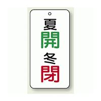 バルブ開閉表示板 夏開 (緑) ・冬閉 (赤) 80×40 5枚1組 (858-92)