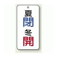 バルブ開閉表示板 夏閉 (青) ・冬開 (赤) 80×40 5枚1組 (858-99)