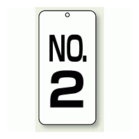 数字表示板 配管バルブ表示 NO,2 80×40 2枚1組 (859-02)