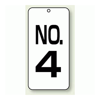 数字表示板 配管バルブ表示 NO,4 80×40 2枚1組 (859-04)