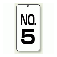 数字表示板 配管バルブ表示 NO,5 80×40 2枚1組 (859-05)
