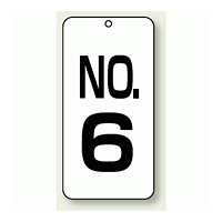数字表示板 配管バルブ表示 NO,6 80×40 2枚1組 (859-06)