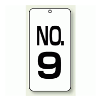 数字表示板 配管バルブ表示 NO,9 80×40 2枚1組 (859-09)