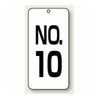 数字表示板 配管バルブ表示 NO,10 80×40 2枚1組 (859-10)