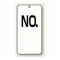 数字表示板 配管バルブ表示 NO, 番号なし 2枚1組 (859-11)