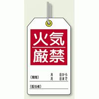 ユニタッグ 火気厳禁 120×70 10枚1組 (859-26)