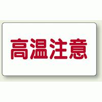 注意ステッカー 高温注意 横型 (小) 10枚1組 (859-42)