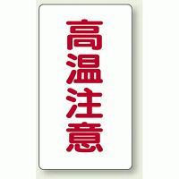 注意ステッカー 高温注意 縦型 (大) 10枚1組 (859-44)