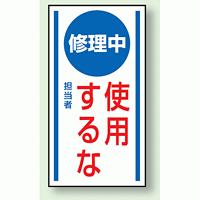 修理中使用するな ゴムマグネット 150×80 (860-54)
