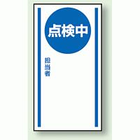 点検中 無地 ゴムマグネット 150×80 (860-66)