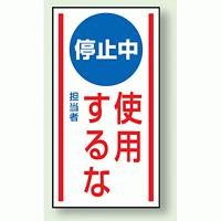 停止中使用するな ゴムマグネット 150×80 (860-74)