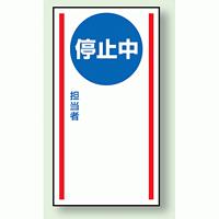 停止中 無地 ゴムマグネット 150×80 (860-76)