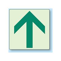 蓄光矢印ステッカー 上矢印 100角・5枚1組 (862-39)