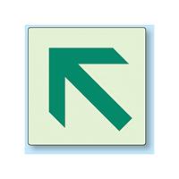 蓄光矢印ステッカー 斜め上矢印 100角・5枚1組 (862-40)