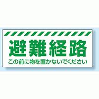 避難経路確保標識 避難経路 PVC (塩化ビニール) ステッカー 150×360 (863-678)