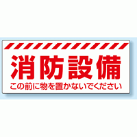 消防標識 消防設備 PVC (塩化ビニール) ステッカー 150×360 (863-679)