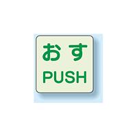 扉標識 2枚1組 押すPUSH 蓄光ステッカー 60×60 (863-680)