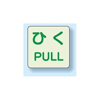 扉標識 2枚1組 引くPULL 蓄光ステッカー 60×60 (863-682)