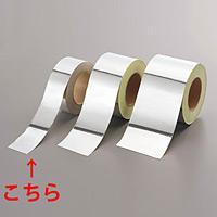 アルミテープ ツヤ有 (セパ付) 50m巻 幅:50mm幅 (864-26)
