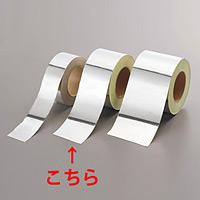 アルミテープ ツヤ有 (セパ付) 50m巻 幅:75mm幅 (864-261)