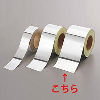 アルミテープ ツヤ有 (セパ付) 50m巻 幅:100mm幅 (864-262)